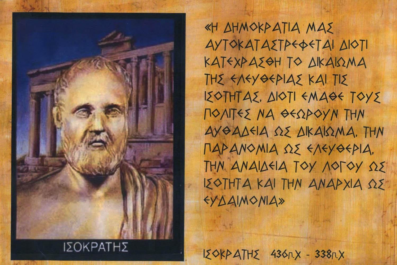 «Όσοι μετέχουν της ελληνικής παιδείας είναι Έλληνες». Το νόημα των λόγων του Ισοκράτους
