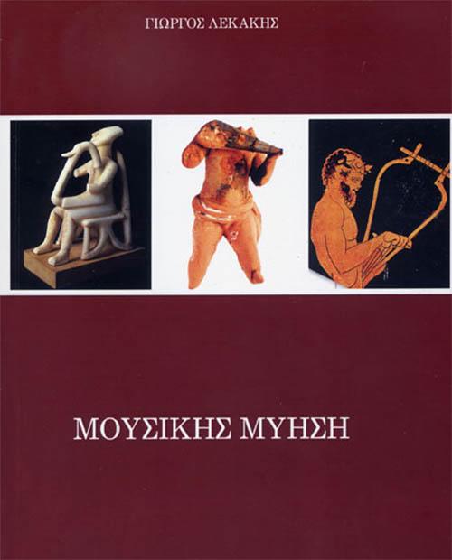 Μουσικής Μύηση – Η ευεργετική επίδρασις της μουσικής από την αρχαιότητα μέχρι σήμερα